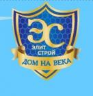 Фирма ЭлитСтрой